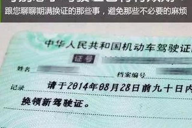 驾照超期还开车 吉林省这146人罚1000元且拘留!