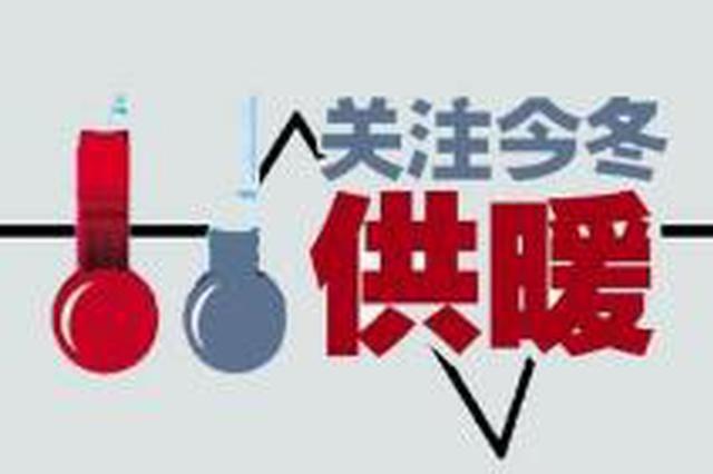 10月20日0时长春市将实现达标供热