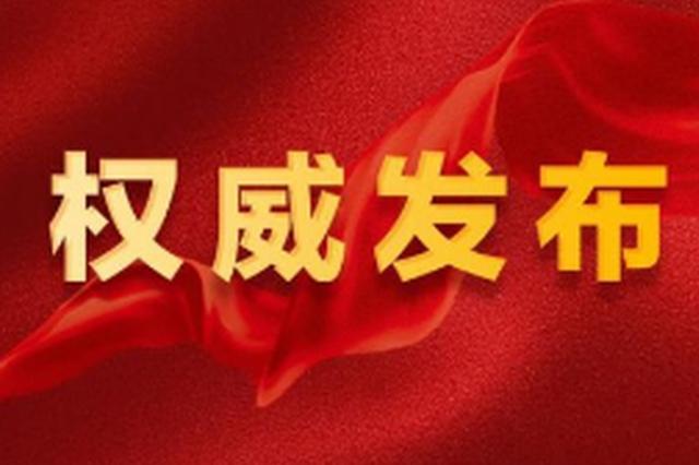 蔡东任吉林省副省长