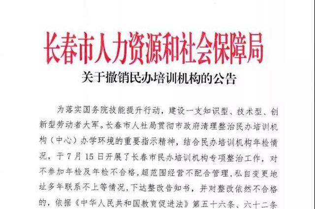 长春市51家民办培训机构被吊销办学许可证