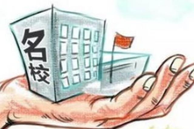 长春:严禁将招生入学与房地产挂钩