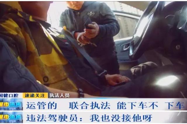 """长春一""""黑车""""司机为躲避执法与乘客攀亲戚"""