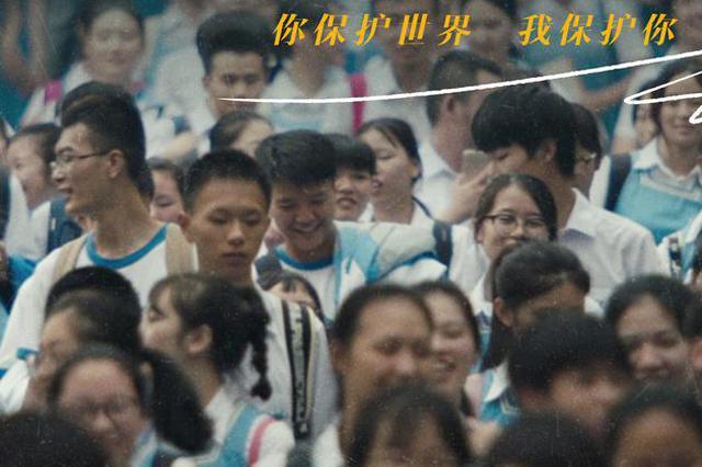 《少年的你》票房破10亿 中国第72部破10亿电影