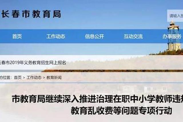 长春治理违规有偿补课 情节严重:教师开除校长免职