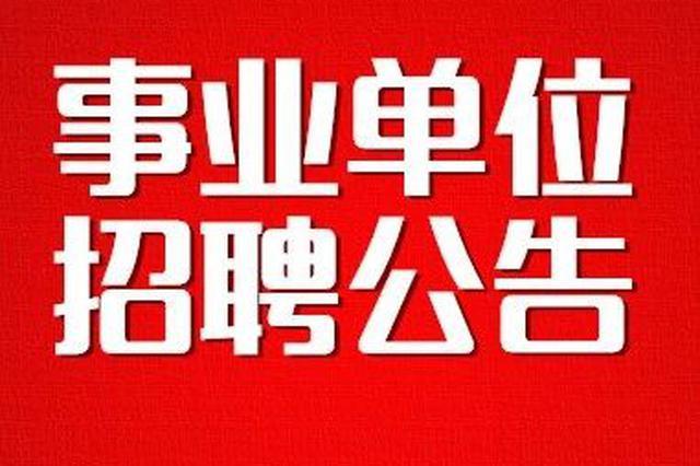 2019年双辽市公开选调事业单位工作人员36人