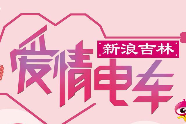 #与爱有关的纪念#新浪吉林爱情电车11.11准时出发