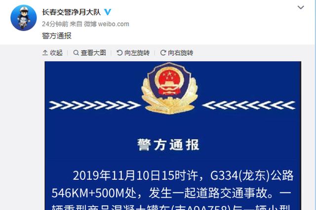 长春发生重大车祸8死6伤:混凝土罐车与面包车相撞
