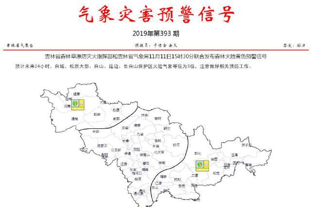 吉林省11日15时30分发布森林火险黄色预警信号