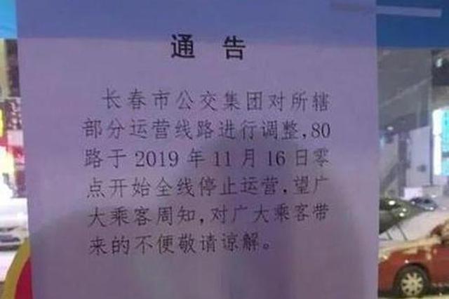 长春80路公交车11月16日停运? 官方回应来了