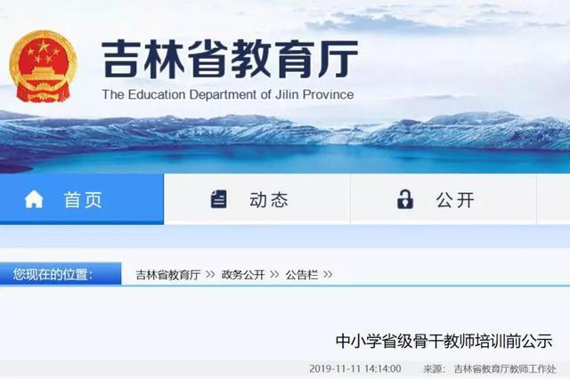 吉林省279人被重新认定为省级中小学骨干教师