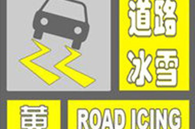 长春市气象台11月17日11时50分发布道路冰雪黄色预警