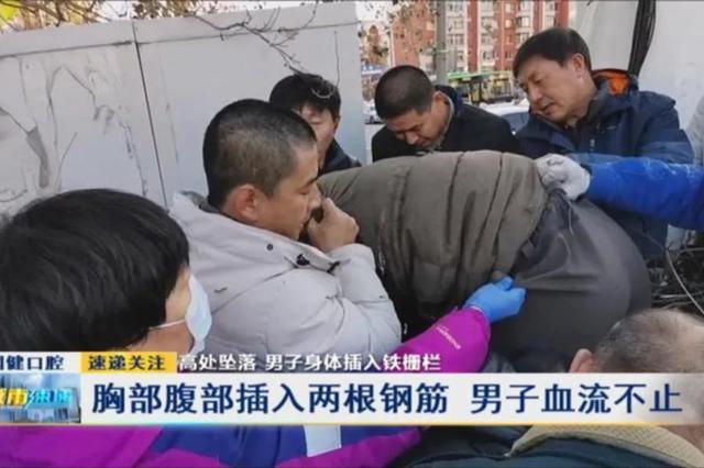 长春市一男子高处坠落 导致铁栅栏插入身体