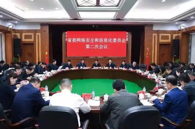 吉林省委网络安全和信息化委员会召开第二次会议