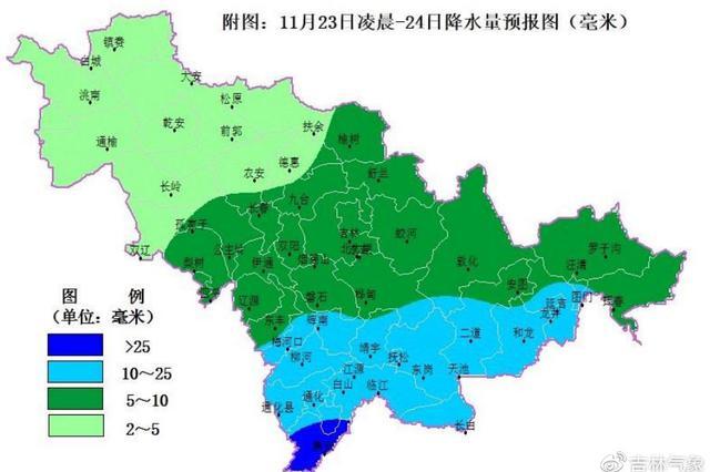 气温先升后降波动大 11月23日凌晨起吉林省雨雪增多