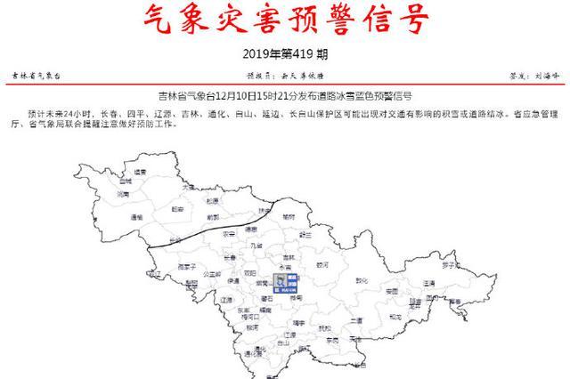 吉林省气象台12月10日15时21分发布道路冰雪蓝色预警