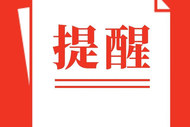 松原市政务大厅12月13日—12月15日搬迁新址