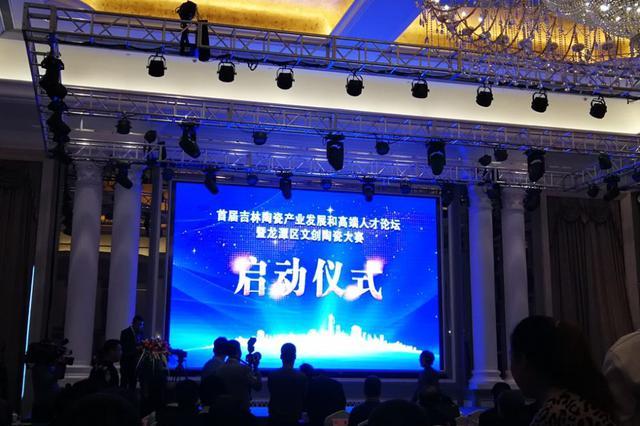 吉林市首届陶瓷产业发展和高端人才论坛开幕