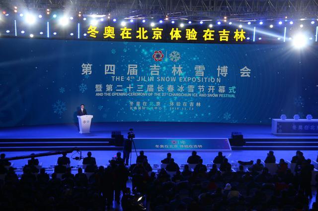 第四届吉林雪博会暨第二十三届长春冰雪节隆重开幕