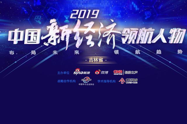 2019吉林省十大新经济领航人物评选结果出炉