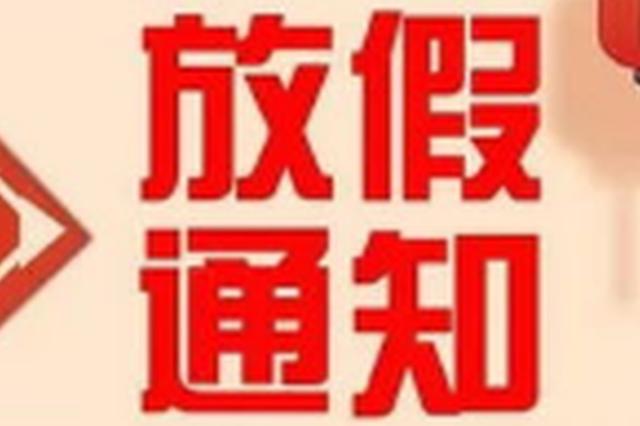 长春市人民政府办公厅发布春节放假通知