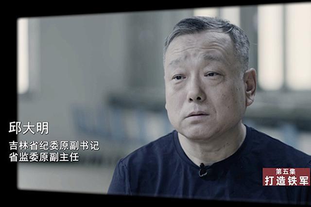 吉林省纪委原副书记邱大明案:暗示商人为其在京买房