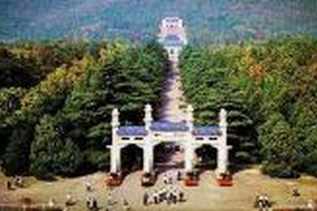 春节期间 游客参观南京中山陵需提前预约