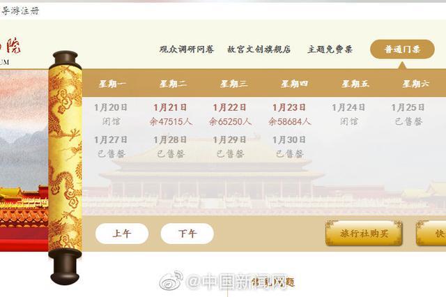 春节假期故宫门票已售罄