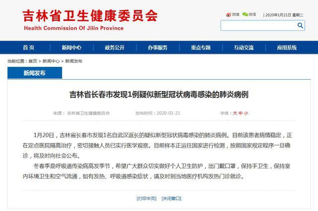 吉林省长春市发现1例疑似新型冠状病毒感染的肺炎病例