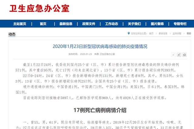 截至23日 吉林省发现1例新型冠状病毒肺炎病例