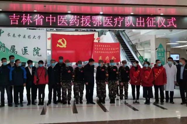 吉林省12名中医专家驰援武汉