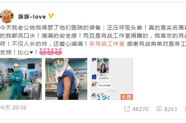 肖战捐医疗防护装备给前线 网友狂喜晒图感谢支持