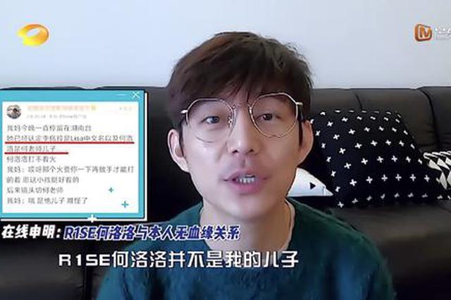 何炅在线辟谣:何洛洛不是我儿子,他本人姓徐