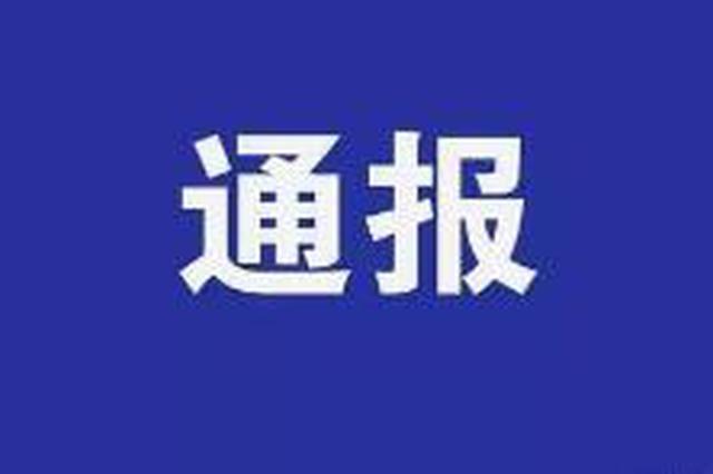 吉林省公开曝光6起疫情防控失职失责、违规违纪典型问题