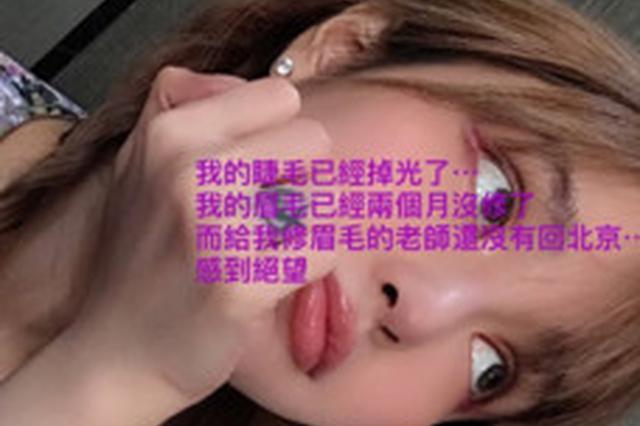 周扬青不理分手传闻 晒自拍抱怨睫毛掉光感到绝望