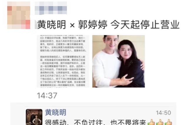 黄晓明宣布与经纪人结束合作 感谢四年并肩作战