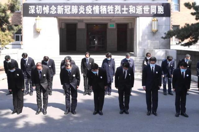 吉林省干部群众深切哀悼抗击新冠肺炎疫情斗争牺牲烈士和逝世