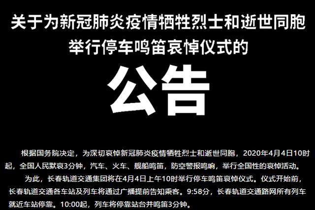 4月4日10时 长春轨道交通集团将举行停车鸣笛哀悼仪式