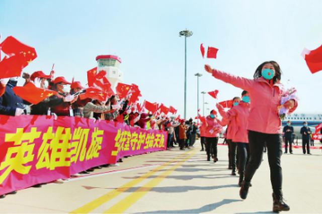 吉林省支援湖北医疗队第六批返吉队员4月6日凯旋