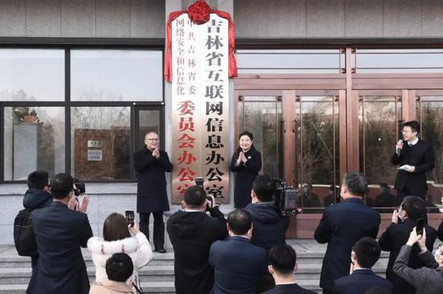 吉林省委网信办新办公场所正式启用并举行挂牌仪式