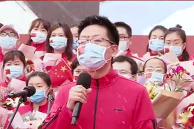 吉林大学第一医院支援武汉重症救治医疗队凯旋 队长吕国悦深情
