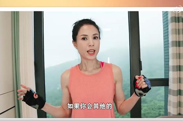李若彤健身小课堂开课 分享肩膀锻炼方法秒变教练