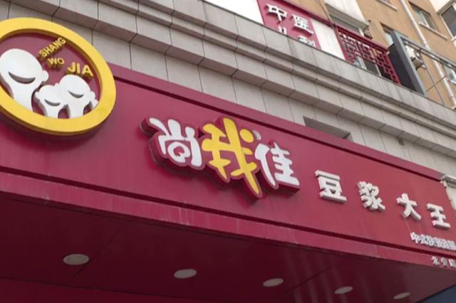 尚我佳豆浆大王:门店接连关门,存的钱无处消费?