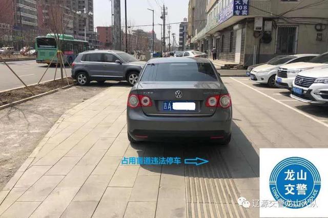 """5月8日起 辽源市这段路""""随意""""停车将被处罚"""