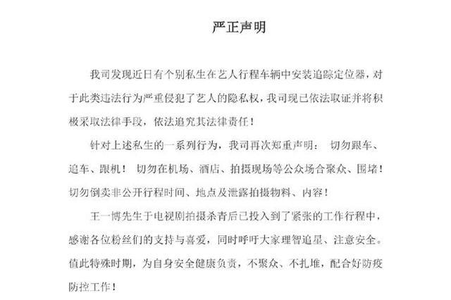 乐华娱乐斥责私生安装追踪器:将采取法律手段