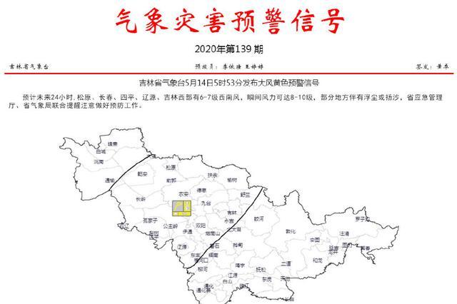 吉林省气象台5月14日5时53分发布大风黄色预警