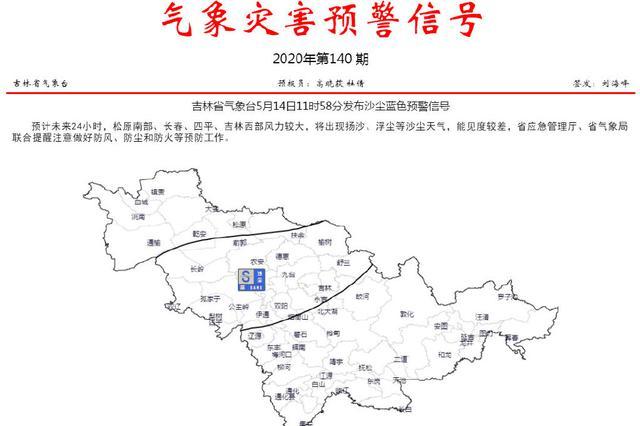 吉林省气象台5月14日11时58分发布沙尘蓝色预警