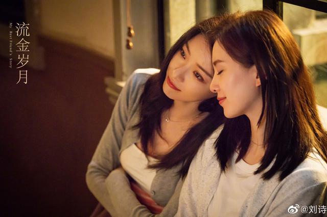 刘诗诗倪妮晒新剧《流金岁月》剧照 闺蜜情深相互扶持