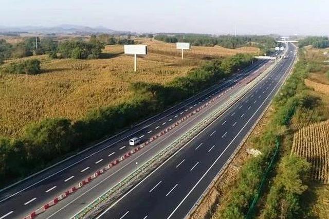 长吉高速公路桦皮厂连接线征地拆迁基本完成!