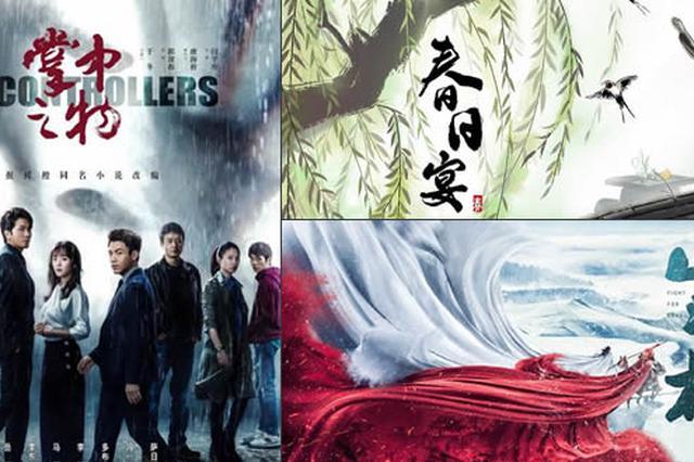 影业公司拓展业务领域 布局剧集市场寻求突破