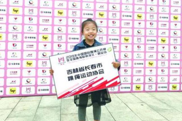 4岁长春女孩 全国跳绳大赛拿下7个冠军